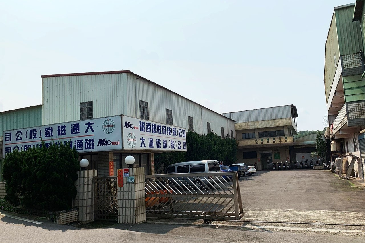 磁之超市淡水工廠