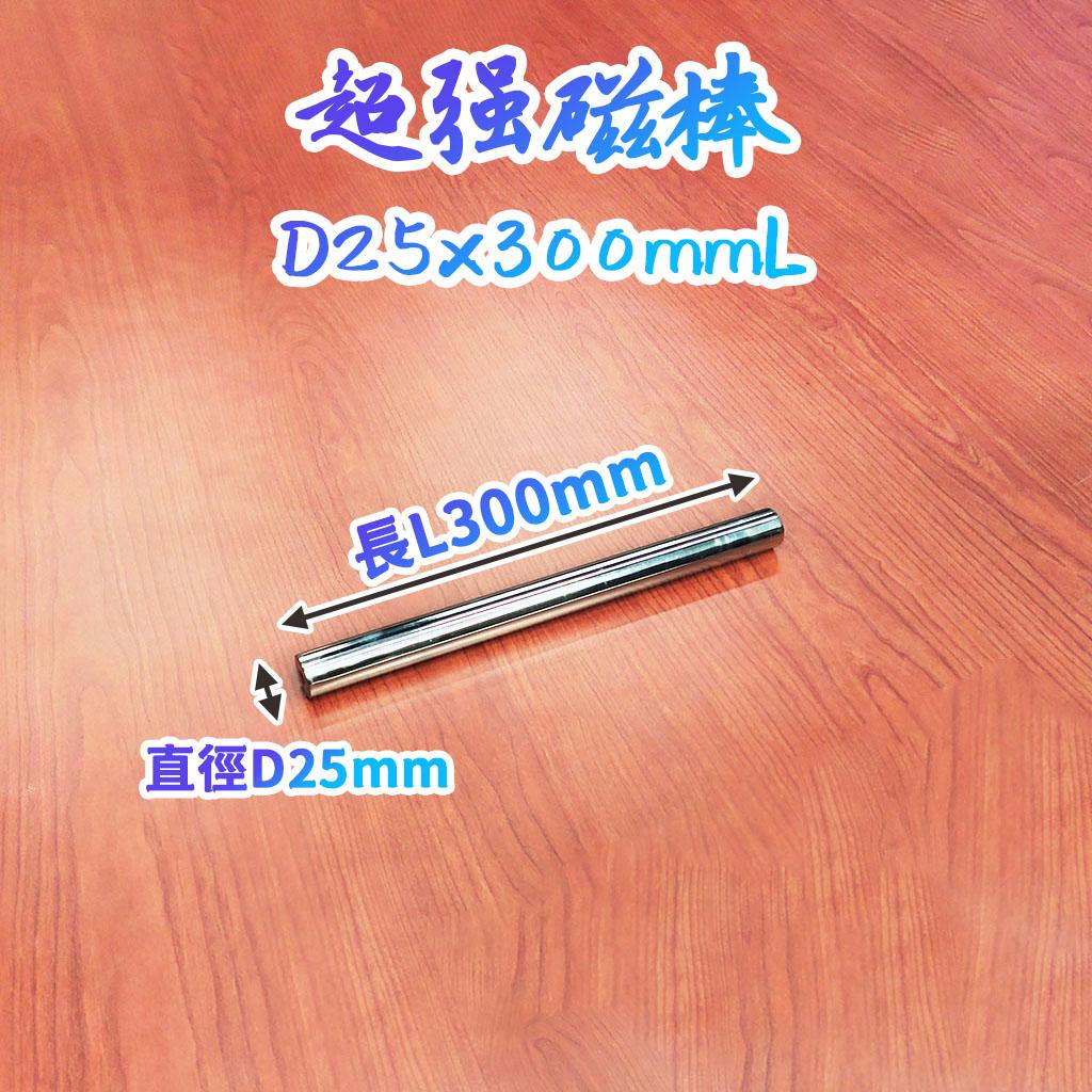 超強磁棒-D25x300mmL【磁區≧250mm】-兩端內凹M8x15mm螺牙-表面磁力12000高斯
