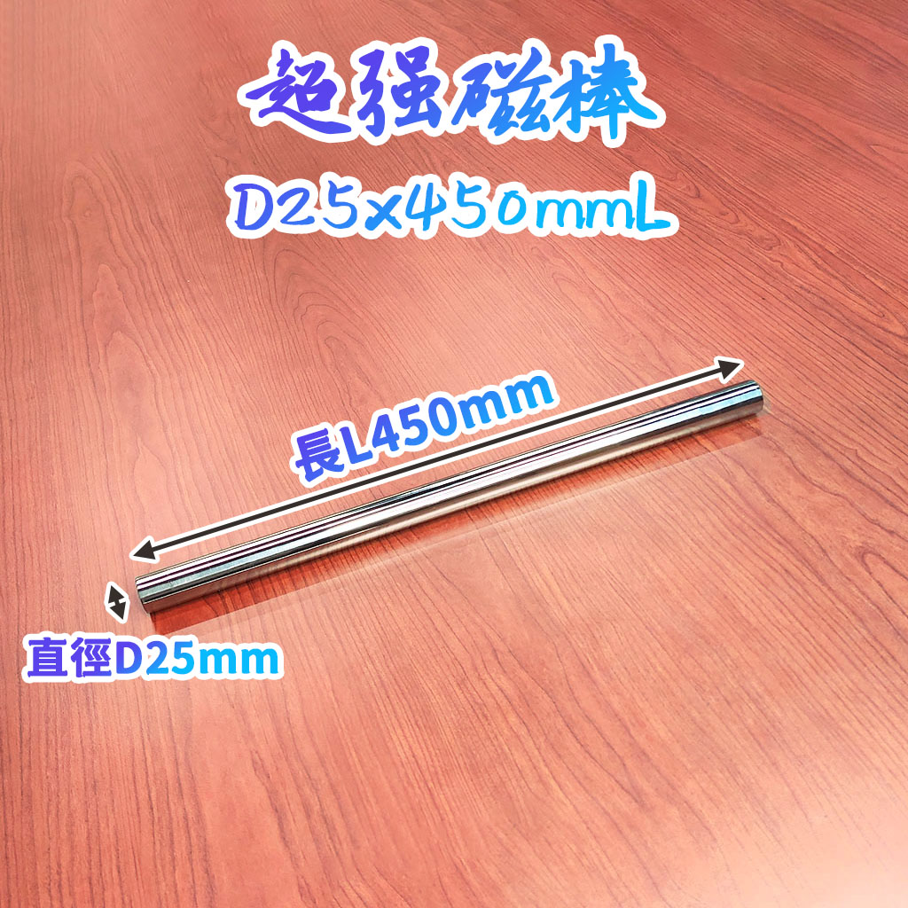 超強磁棒-D25x450mmL【磁區≧400mm】-兩端內凹M8x15mm螺牙-表面磁力12000高斯