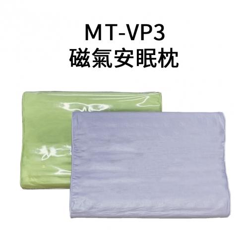 MT-VP3磁氣安眠枕