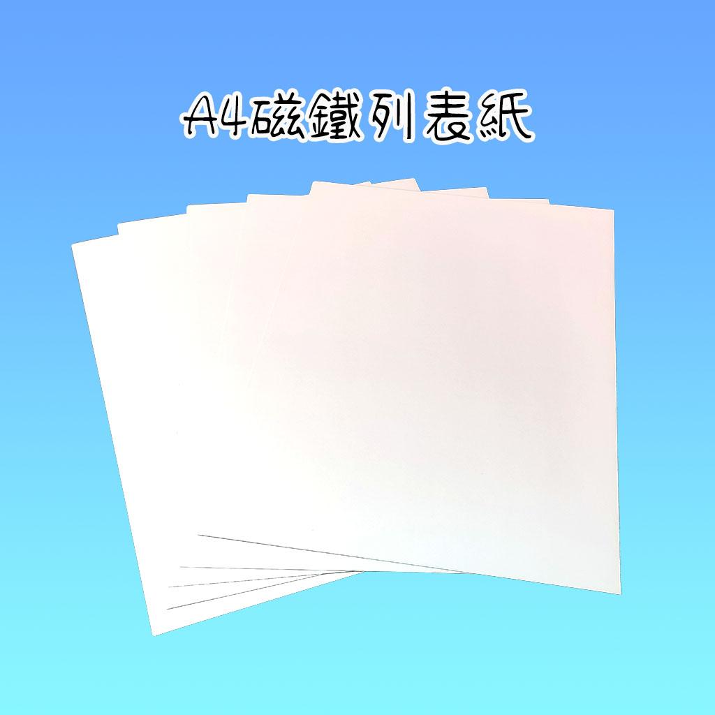 磁鐵列表紙L297x210x0.33mmT-RM1