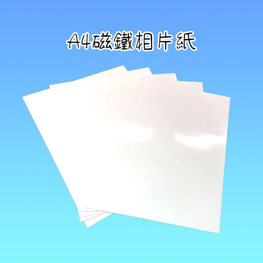 磁鐵相片紙L297x210x0.33mmT-RM1