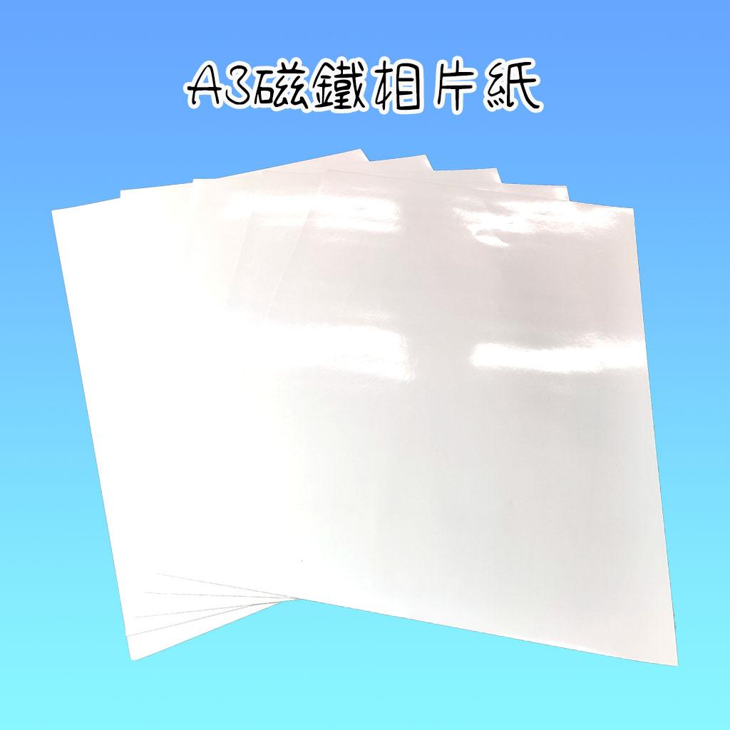 磁鐵相片紙L420x297x0.33mmT-RM1