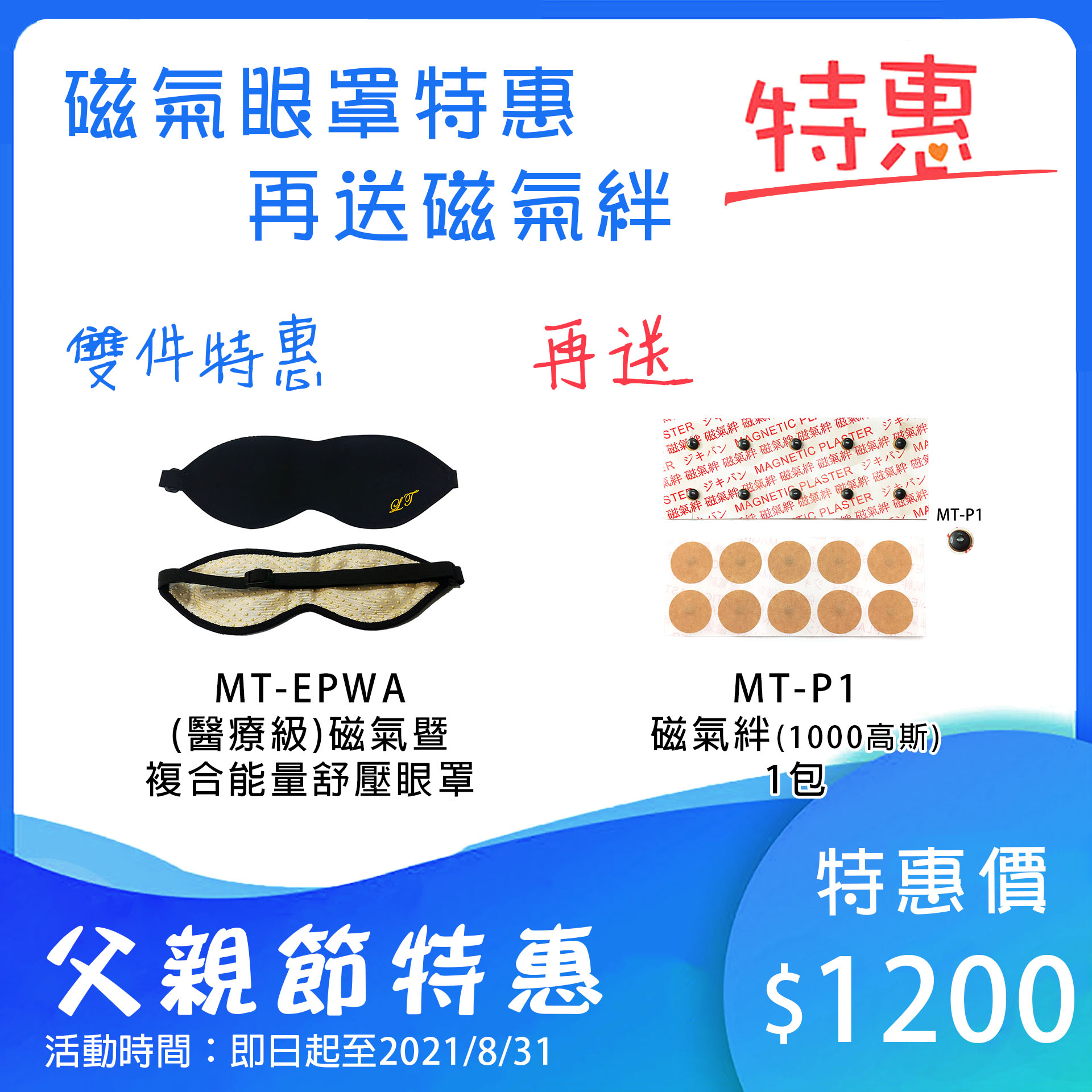 2021父親節特惠-單獨優惠圖片-組合2:磁氣眼罩雙件特惠再送磁氣絆MT-P1