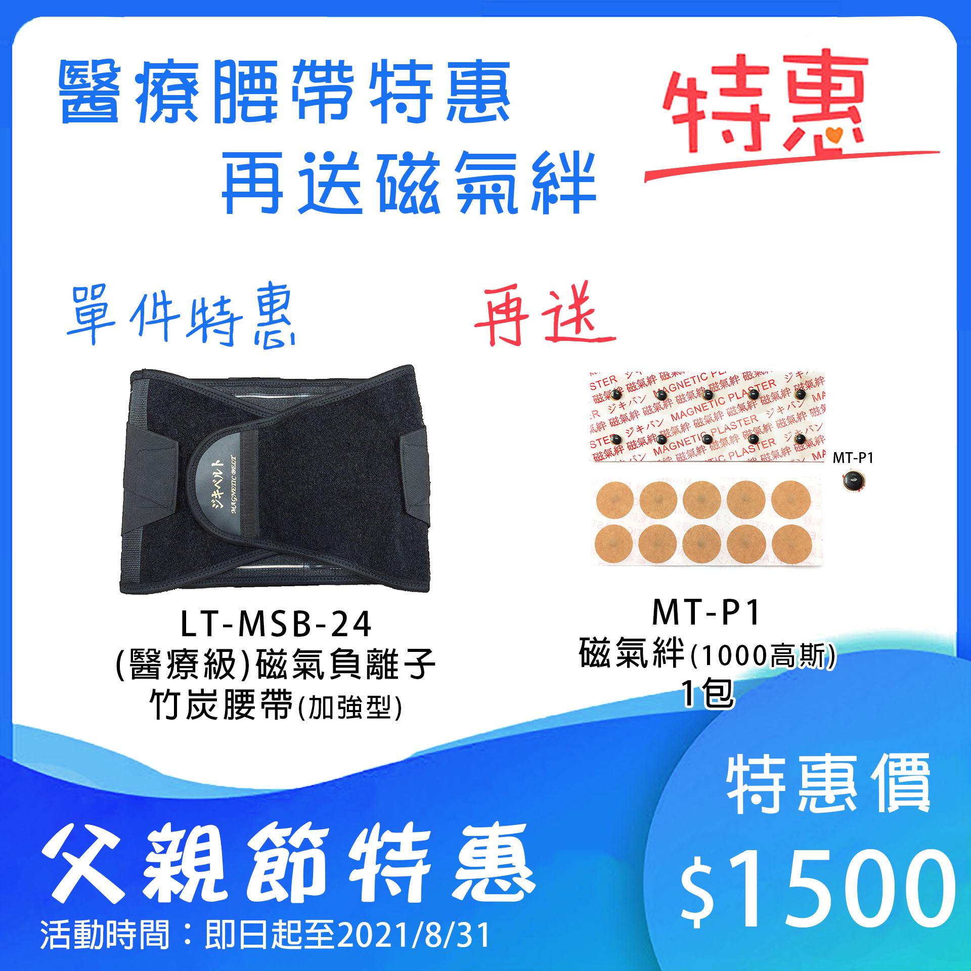 2021父親節特惠-單獨優惠圖片-組合5:醫療腰帶特惠再送磁氣絆MT-P1