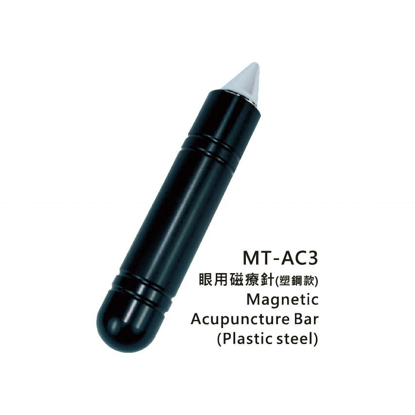 眼用磁療針-尖(塑鋼款) MT-AC3