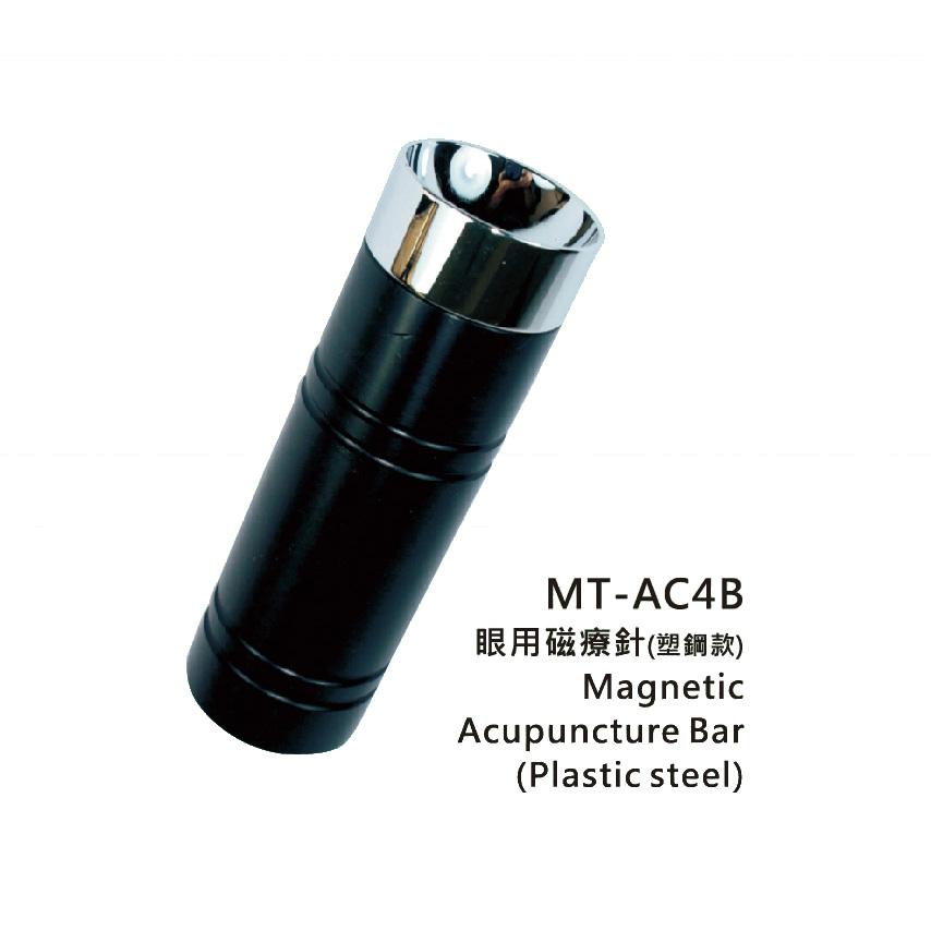 眼用磁療針-凹(塑鋼款) MT-AC4B